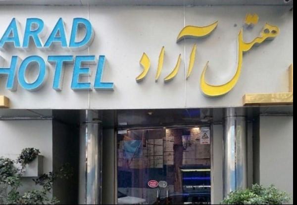 هتل آراد
