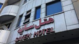 هتل سایه